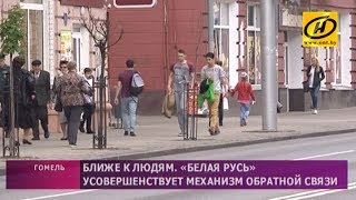 Общественное объединение «Белая Русь» усовершенствует механизм обратной связи