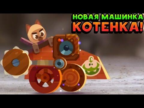 НОВАЯ МАШИНКА КОТЁНКА! - CATS: Crash Arena Turbo Stars