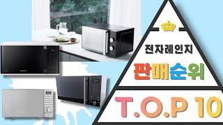 가성비 전자레인지 추천! 최근 판매 순위 TOP 10은…
