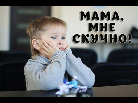 Как реагировать на вопрос ребёнка: мама, мне скучно?