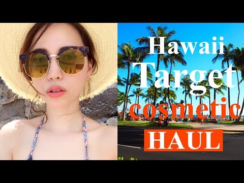 【購入品】Hawaii Target 【コスメ】