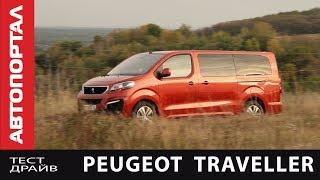 тест-драйв Peugeot Traveller VIP. Убийца Multivan?