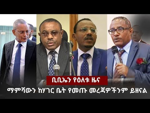 BBN Daily Ethiopian News January 17, 2018
