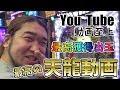 【神回】YouTubeパチンコ動画の中で一番、出してる動画です【CR天龍】