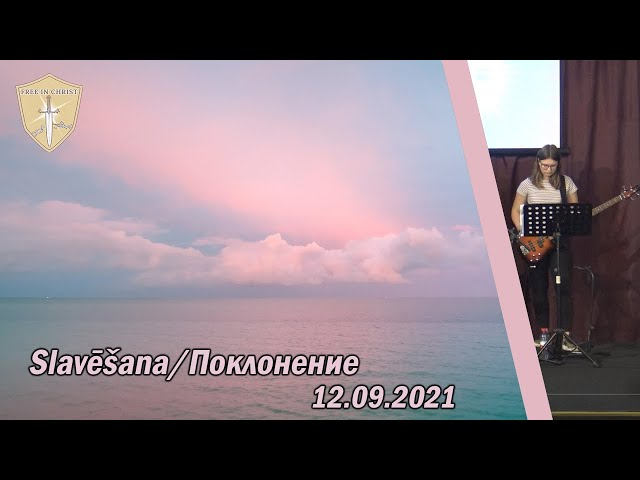 Slavēšana/Поклонение 12.09.2021