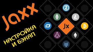 Мультивалютный криптокошелек Jaxx  Настройка и бєкап