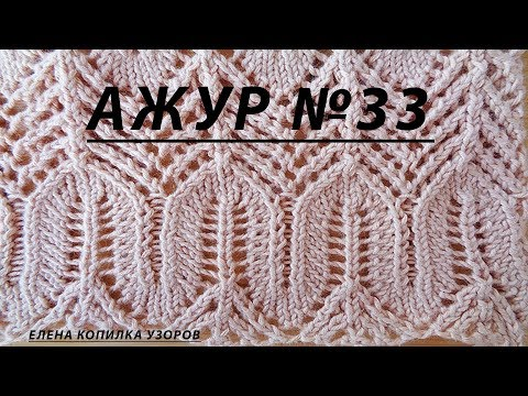 Узор спицами Ажурный №33 схема и описание/Openwork Pattern With Spokes