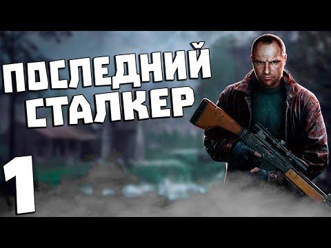S.T.A.L.K.E.R. Последний Сталкер #1. Тьма