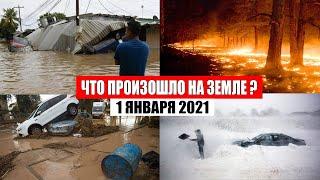 Катаклизмы за день 1 января 2020 | месть природы,изменение климата,событие дня, в мире,боль земли