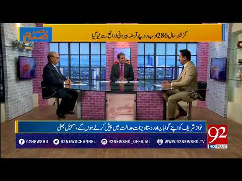 Bakhabar Subh | Discussion on upcoming budget, loadshedding in Karachi | 18 May 2018 | 92NewsHD
