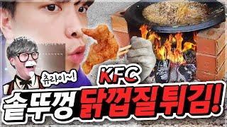 KFC 닭껍질 튀김 '여기'에 만들어 먹었습니다.ㅣ오킹TVㅣ