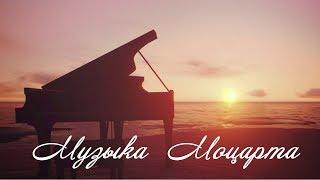 Успокаивающая музыка Моцарта ♥ ♫
