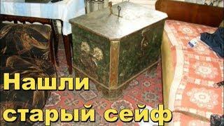 В старом доме нашли сейф,решили вскрывать.В поисках Золота и Старины с Дмитрием.