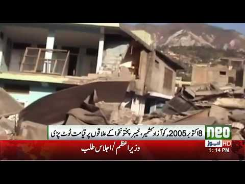 "Report on ""EARTHQUAKE 2005"" 