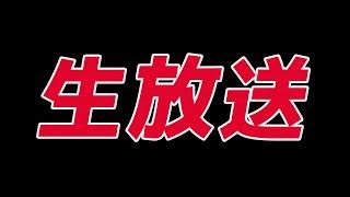 【お知らせ!!】重要なお知らせ生放送 皆様のお力で企画ができるかも!?