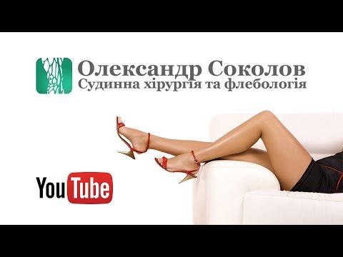 Олександр Соколов. Судинна хірургія та флебологія