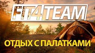 Fit4Team на природе l Отдых с палатками(Наконец то команда Fit4Team и их друзья выбрались на природу. Не просто на природу, а с палатками на ночь) Куча..., 2016-06-24T14:25:45.000Z)