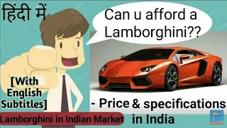 Budget you need to own a Lamborghini in India || Afford a Lamborghini || Price and specifications