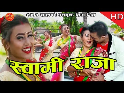 Melina Rai's Swami Raja स्वामी राजा || Ram Ruwali || Basanta Sapkota ||  New Teej Song 2074 / 2017