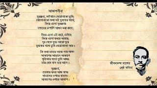 Video Jibanananda Daser kobita-Akashlina by Mahbub & Joita জীবনানন্দ দাশের কবিতা-আকাশলীনা download MP3, 3GP, MP4, WEBM, AVI, FLV Oktober 2018