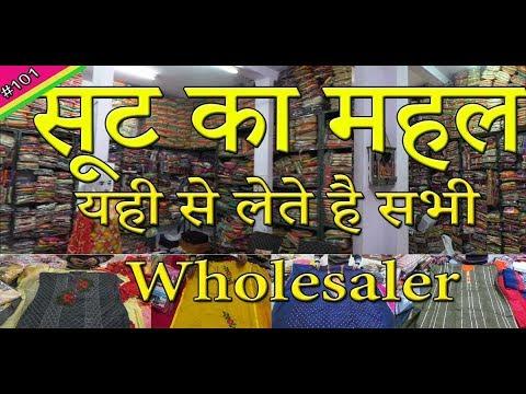 Ladies Suit Wholesale Market | Katra Leshwan | Chandni Chowk | Rahul Baghri