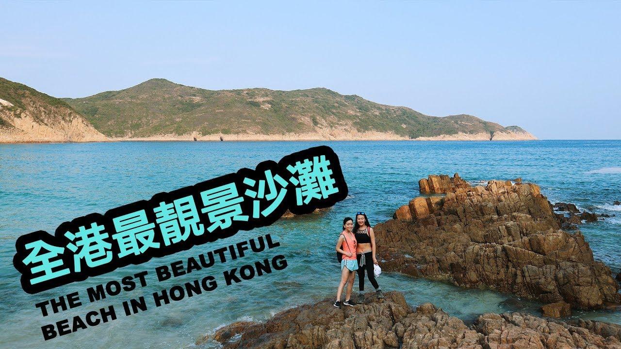 【行山VLOG】西貢浪茄灣-香港最靚景沙灘|JESSICA LAW - YouTube