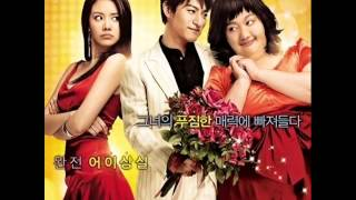 200 Pounds Beauty OST Byul Full Song