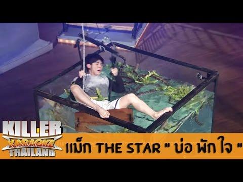 "Killer Karaoke Thailand - เเม็ก The Star ""บ่อ พัก ใจ"" 17-03-14"