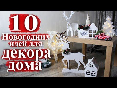 10 НОВОГОДНИХ ИДЕЙ ДЛЯ ДЕКОРА ДОМА | Новогодние поделки для детского сада