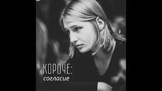Соня Любарова: концепция активного согласия в сексе