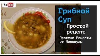 Как приготовить Грибной суп из свежих грибов шампиньонов. Простой и вкусный рецепт