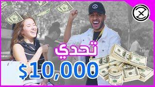 مقابلات في دبي ـ الي يفوز بالتحدي 10000$