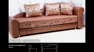 видео КРОВАТИ КУШЕТКИ — Купите недорогую кровать кушетку в Москве