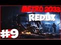 [Все секреты] Прохождение METRO 2033 REDUX | Выживание + Рейнджер-Хардкор #9 (Линия фронта)