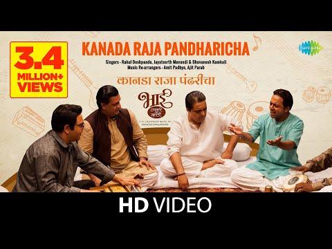 Bhaai - Vyakti Kee Valli | Kanada Raja Pandharicha |Mahesh Manjrekar |Sagar Deshmukh| Irawati Harshe