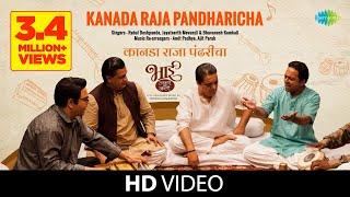 Bhaai Vyakti Kee Valli | Kanada Raja Pandharicha |Mahesh Manjrekar |Sagar Deshmukh| Irawati Harshe