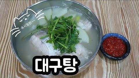 부산에 소문난 맛집대구탕.줄서서 먹는 바로 그맛!!Daegu soup restaurant is famous in Busan.