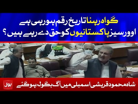 Shah Mehmood Qureshi Reply To Bilawal in National Assembly Today