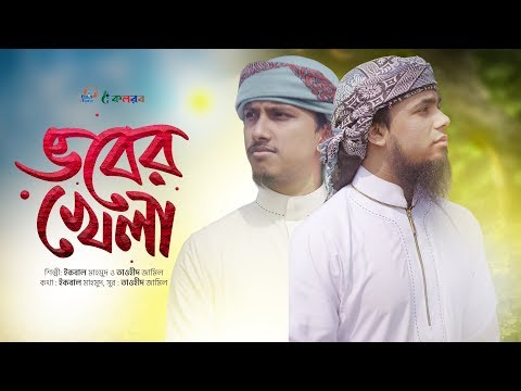Bhober Khela Kolorob Gojol (ভবের খেলা ইসলামিক বাংলা গজল) Mp3 Lyrics