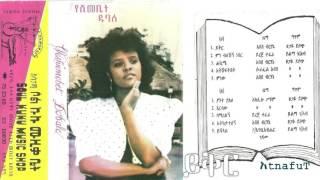 Yeshimebet dubale - Yikir ይቅር (Amharic)