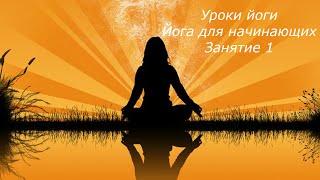 Йога видео уроки для начинающих 1