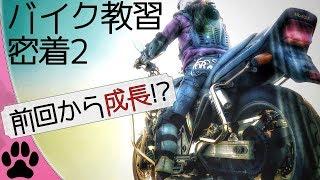 【大型バイク教習#2】恐怖の急制動など試験項目5種に挑戦!◆一緒にツーリングしましょう!大型自動二輪免許 クラウドファンディング オートバイ【よきゅCH】