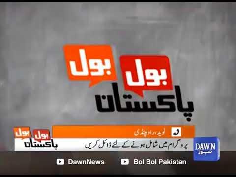Bol Bol Pakistan - September 28, 2017 - Dawn News