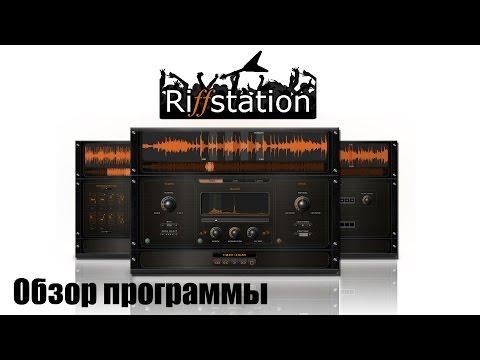 Riffstation - обзор полезной программы для музыканта (гитариста).