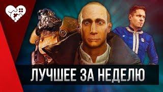 Веселье в Fallout 76 | Лучшее за неделю
