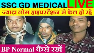 SSC GD MEDICAL    LIVE    SSC GD MEDICAL TEST DETAILS; SSC GD MEDICAL DOCUMENTS VERIFICATION PROCESS