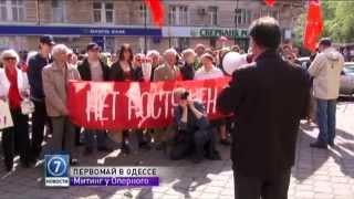 Первомай в Одессе: митинг у Оперного (видео)(В Одессе прошел митинг, посвященный Дню труда. Официально заявки на его проведение и шествие подали несколь..., 2015-05-01T12:35:55.000Z)