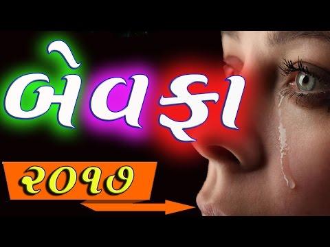 બેવફા ગુજરાતી ( ગુજરાતી સોન્ગ ) Bewafa Gujarati Song ( Gujarati Song )