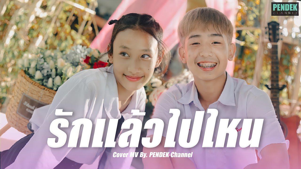 รักแล้วไปไหน (After Love) - Min | PENDEK Channel【Unoffical MV】
