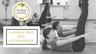 Калланетика для начинающих / Бесплатный мастер-класс от Колледжа фитнеса
